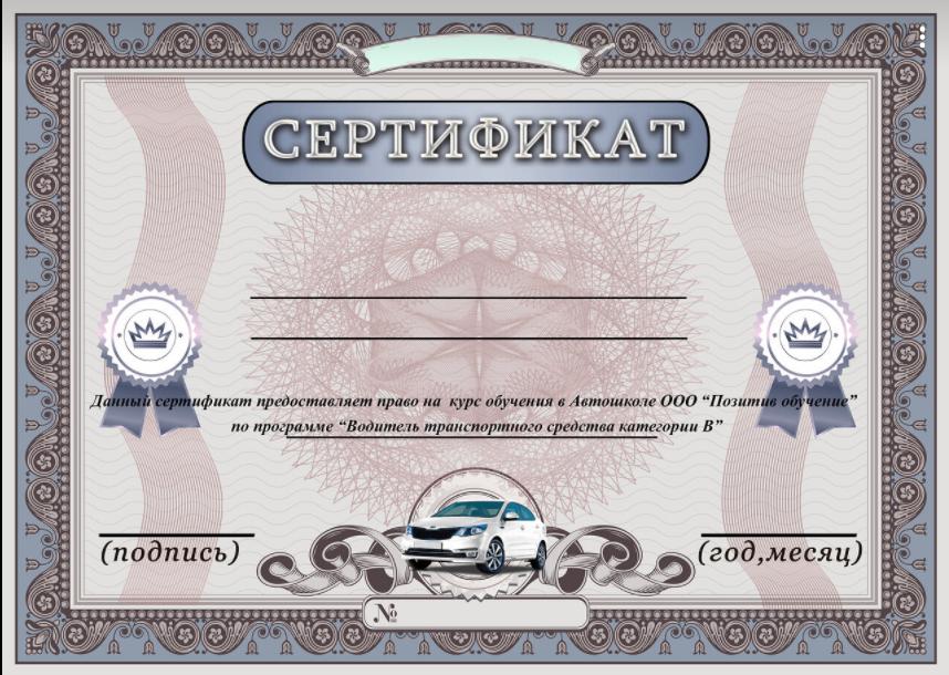 Подарочный сертификат автошколы Позитив