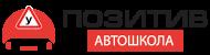 Автошкола Позитив Москва